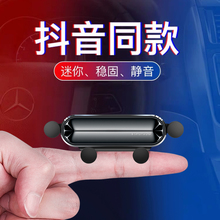 Vehicle mobile phone bracket, automobile air outlet vehicle gravity support frame navigation, general suction cup buckle type driving.