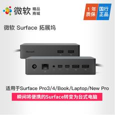База для планшетного ПК Microsoft Surface