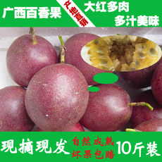 Маракуйя Passion fruit 10