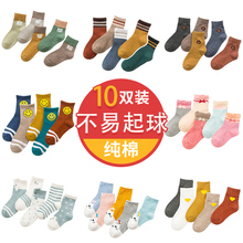 Children's socks, pure cotton, boys and girls, children and boys, spring and autumn thin, winter middle tube children's socks