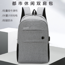 High school students' schoolbag fashion trend computer business double shoulder computer large capacity charging leisure simple Backpack