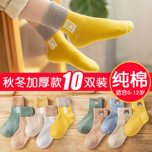 Children's socks, pure cotton, thickened, mid barrel socks in autumn and winter, boys and girls, boys and girls, middle and big children in autumn, spring and autumn, babies