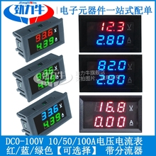 Dc0-100v10a50a100a DC LED digital dual display current and voltage meter 3-position precise meter components