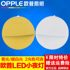 Ночник OPPLE mw65/0. 2 2/LED Led