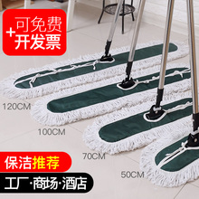Slab mop Large Dust Push Hotel Drag Long mop Household a sluggish washer tiles the floor mop pier clean