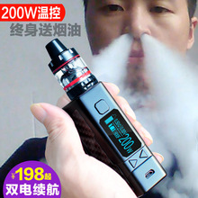 200 w large electronic cigarette smoke charging the authentic steam to quit because artifact 2018 new without clear lung smoke oil men