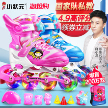 Small top children suit all men and women roller skate rollerblading inline skating beginners the 3-5-6-8-10 years old
