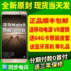 Мобильный телефон Huawei Mate 4G M9