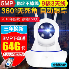 Wireless camera 5 million monitor home outdoor mobile phone remote WiFi high definition night vision Network Suite