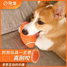 Dog Toy Voice Toy Ball Golden Hair Large Dog Teddy Fa Dog Puppy Molar Bite Resistant Pet Supplies