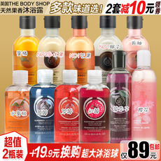 The body shop 250ml
