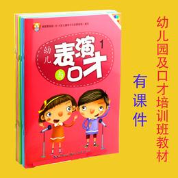 3-6岁幼儿表演与口才全套8册幼儿语言与表演特色教程教材幼儿园小主持人语言训练 口才训练与表演 儿童才艺训练课程3-4-5-6岁