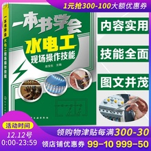 Authentic one book learn the operation skills of hydropower engineering site hydropower engineering book home decoration electrician wiring electrician Book self-study from beginner to proficient in hydropower installation tutorial decoration site hydropower engineering map
