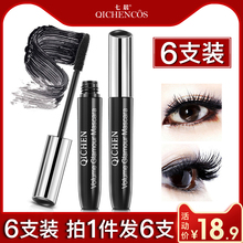 Six packs of mascara are long, dense, naturally curled, encrypted, lengthened, waterproof, durable and non-halo genuine