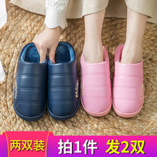 Buy one free one cotton slippers for women couple thick bottom men's winter indoor home use winter leather waterproof PU leather slippers