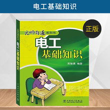 Electrical basic knowledge book electrical book self study electrical introductory teaching material decoration electrical video course electrical manual maintenance electrical map basic control electronic electrical book self study teaching material wiring circuit diagram