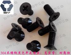Винт Shen Yu hardware 304 GB819