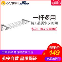 九牧JOMOO 浴室挂件太空铝活动浴巾架毛巾架卫生间置物架 936011