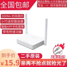 Mercury mw305r high speed intelligent WiFi student dormitory wireless home through the wall game router broadband second-hand