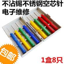 Non tin stainless steel hollow needle hollow needle special removal pin element capacitor electronic component maintenance