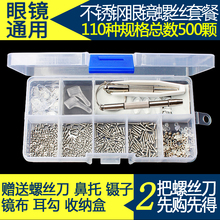 Eyeglasses small screws, knives and nose fittings, eyes maintenance, tool kit, sun frameless nut cap gaskets