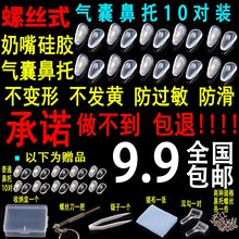 Ultra light safety, anti slip, non marking, silica gel screw air noses, spectacles, frames, accessories, gaskets, nasal mats, stipules.
