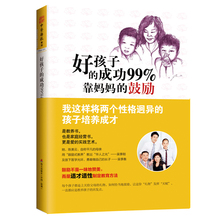 99% of the success of the genuine spot package of good children depends on the encouragement of her mother. Chen Meiyun's encouragement is not to praise blindly, but to formulate appropriate education methods, family education, best-selling parenting books, parents and children