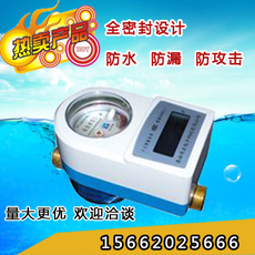 Водосчетчик Intelligent water meter 1 IC