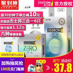 杰士邦零感超薄避孕套情趣安全套男用女用套套003成人性用品SHJ