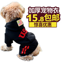 Dog clothes In winter, Teddy clothes, four-legged clothes, Chihuahua is thicker than Xiong Bomei clothes, pets in autumn and winter.