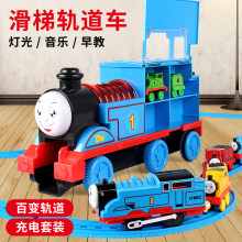 Thomas small train track suit children's electric toys Alloy Huili car 3-6 years old 2 baby boys and girls