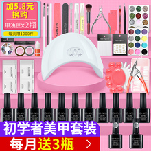 Rong Xi nail kit set up shop for beginners to make nail nail photo therapy machine lamp home nail suit.