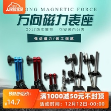 The Percentage Set of Magnetic Lever of Mechanical Large Table Seat is a universal fine-tuning magnetic force table seat compared with the Universal Table Seat.