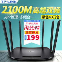 Replacement of TP LINK Gigabit Wireless Rate Tplink Dual Frequency Router 2100M Wireless Home Wall-Crossing High Speed Wifi AP Wall-Crossing King Fiber Wideband Smart 5G