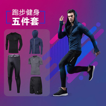 Gym suit men covered four or five times running suit workout clothes the gym suit quick-drying straitjacket