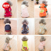 Yard breaking, warehouse clearing, surprise bag, little dog, cotton padded clothes, warm padded clothes, pet clothes, small dog, autumn and winter clothes