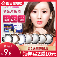 Haili EnMei's one piece black natural student contact lenses for girls