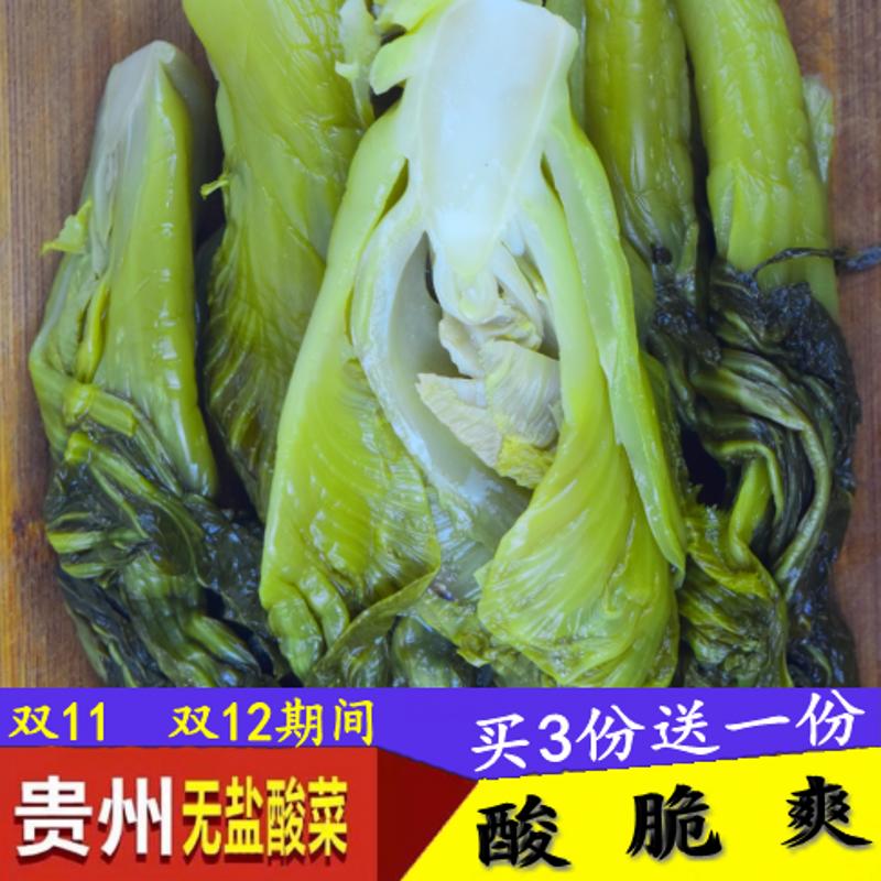 贵州无盐菜酸菜老坛酸菜鱼泡菜一份500g【双11 双期间12买3送一】