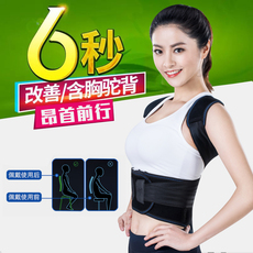 Corset for posture correction Zheng Pin