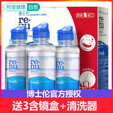 Bo Shi Lun care liquid clear 120ml*3 contact lens water beauty pupil multifunctional clean small bottle