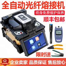 Import Korean one ifs-55 optical fiber splicing machine full automatic optical drill FTTH leather wire optical fiber melting machine