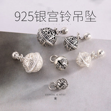 925 Silver Bell Danghua Small Pendant Flower Thousand Bones Same Material of Palace Bell Magic Bell Hollow-out Diy Bracelet Silver Accessory Material