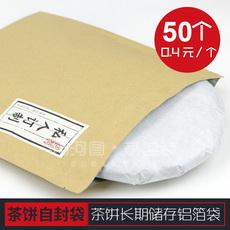Пакет с Zip-замком 50 20