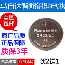 阿特兹智能钥匙电池 马自达昂克赛拉遥控器电池 cx-5汽车锁匙电子