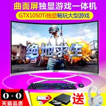 アウン台湾は完全なゲームの家だけでは鶏のi5i7と27インチ高かった1つのコンピュータのデスクトップのホストを湾曲しました