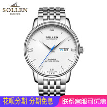 Genuine Solon men watches men's mechanical watches fully automatic waterproof fashion two calendar simple leisure trend belt