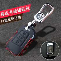 Volkswagen New magotan B8 key for 2017 dedicated CC key sets of leather car remote shell buckle