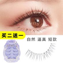 Moon Princess false eyelashes natural lifelike nude makeup anti allergy curling beginner Su Yan A05 welfare fund