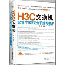 H3C Switch Configuration and Management Approximation Manual 2nd Edition Wang Da's Works Network Communication (New) Professional Science and Technology Xinhua Bookstore Authentic Books Book China Water Conservancy and Hydropower Publishing House