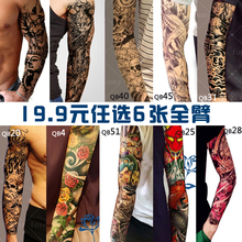 Long arm, full arm tattoo, waterproof, durable, realistic, wear-resistant, painted, painted, carp, sexy fish.